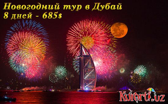 Новогодний тур в Дубай