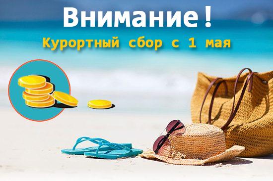 С 1 мая в России вводится курортный сбор