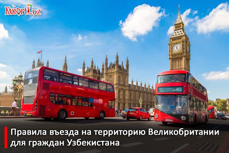 Правила въезда на территорию Великобритании для граждан Узбекистана