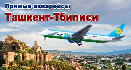 Рейсы в Тбилиси