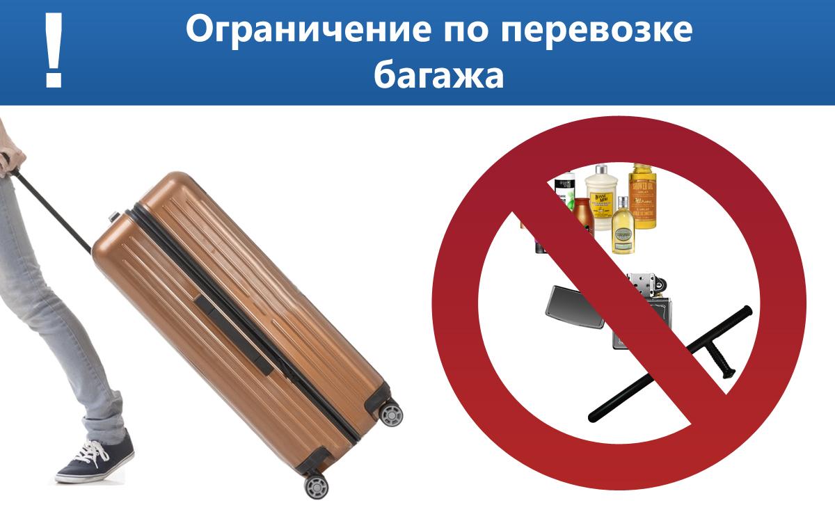 Ограничения по перевозке багажа