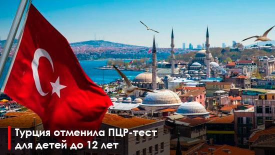 Турция отменила ПЦР-тест для детей до 12 лет